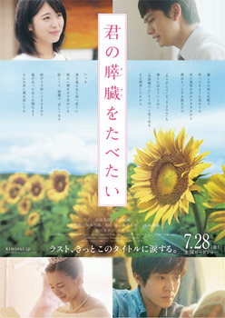 Let Me Eat Your Pancreas film poster